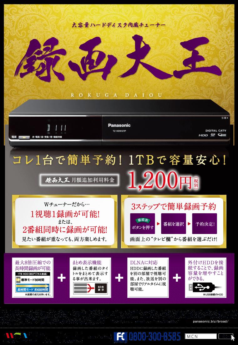 HDD内蔵、ダブルチューナー搭載の便利なチューナーあります