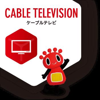 ケーブルテレビのご案内