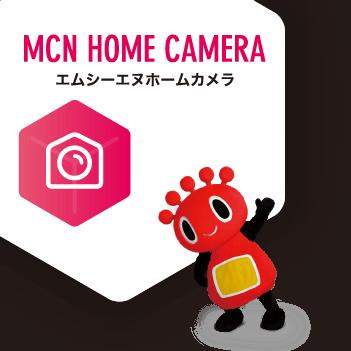 MCNホームカメラ
