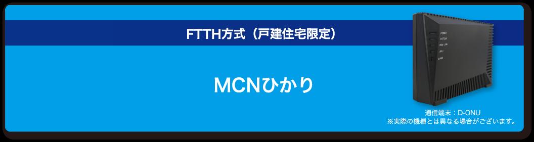 MCNひかり