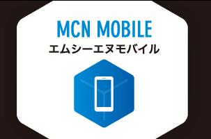 MCNモバイル