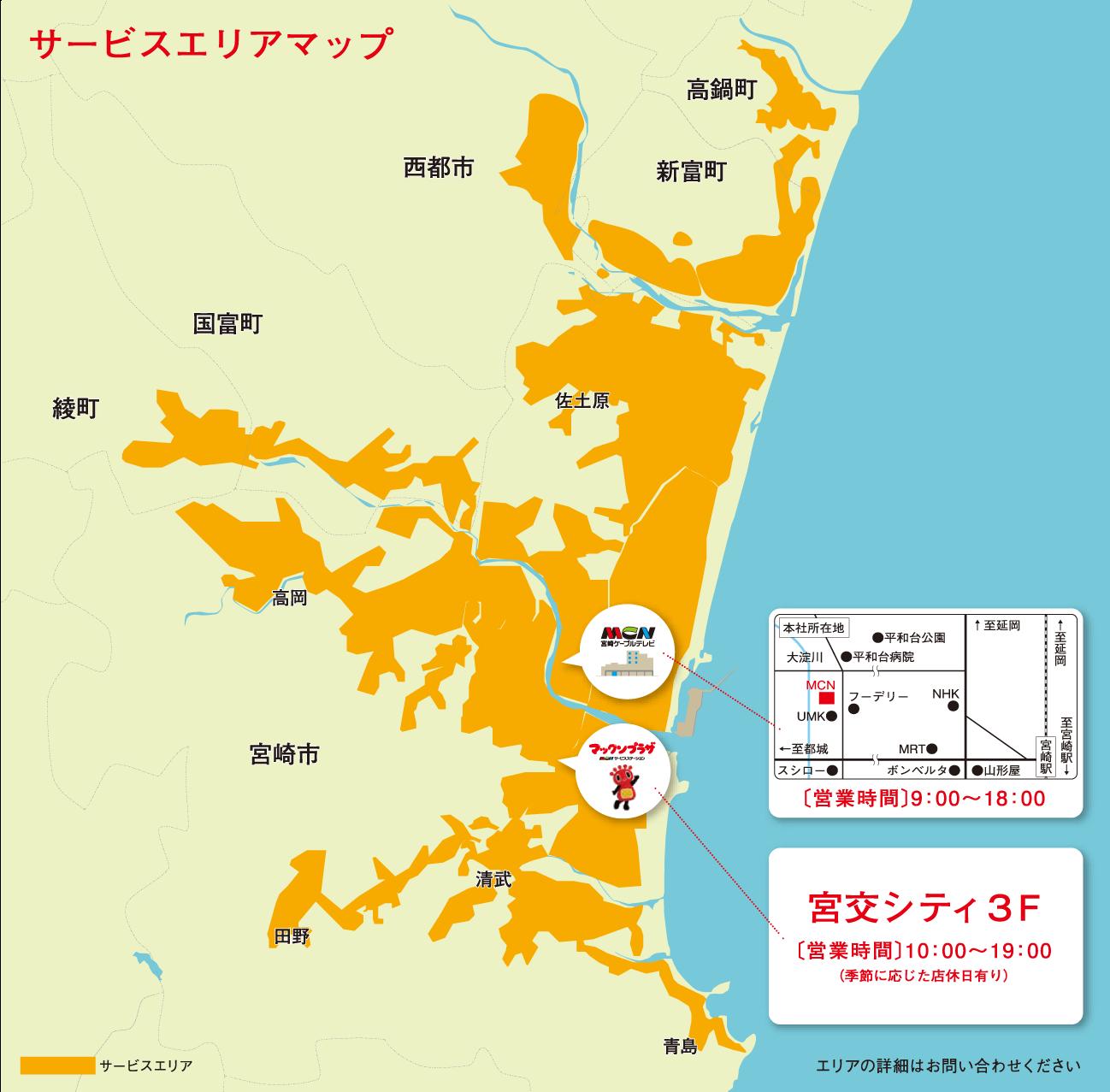 MCNエリアマップ