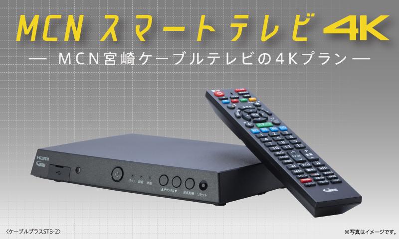 スマートテレビ4k