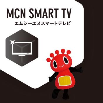 MCNスマートテレビ