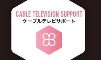 ケーブルテレビサポート