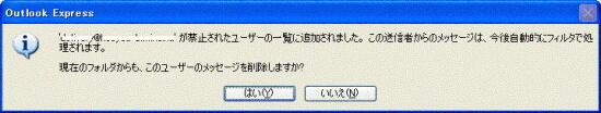 操作2 メッセージ削除の選択画面