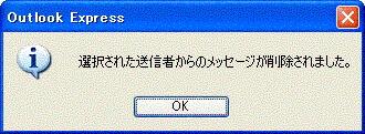 操作2 メッセージ削除の確認画面